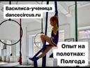 Выступление на воздушных полотнах aerial silks - ученица dancecircus Василиса