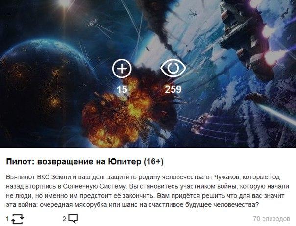 """Критика от Никиты Гончаренко на """"Пилот: возвращение на Юпитер"""""""