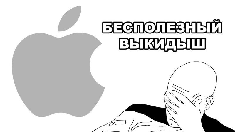 НЕ ПОКУПАЙТЕ SE2 Apple превратили iphone в непонятно что.