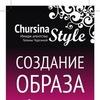 Имидж Агентство Chursina Style, Галины Чурсиной