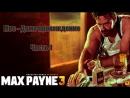 Мое - Демо - прохождение Max payne 3 Часть .1