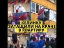 Келин затащили на третий этаж на подъемнике в Казахстане