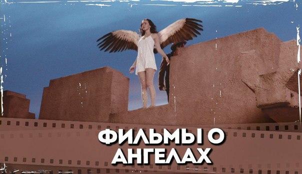 Вы верите в ангелов 9 фильмов о них для вас!