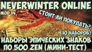 Наборы Эпических Знаков По 500 Zen Мини Тест Neverwinter Online