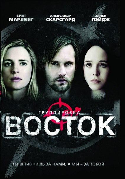 Группировка «Восток» (2013)
