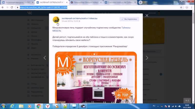 10.12.2018 Микроволновую печь