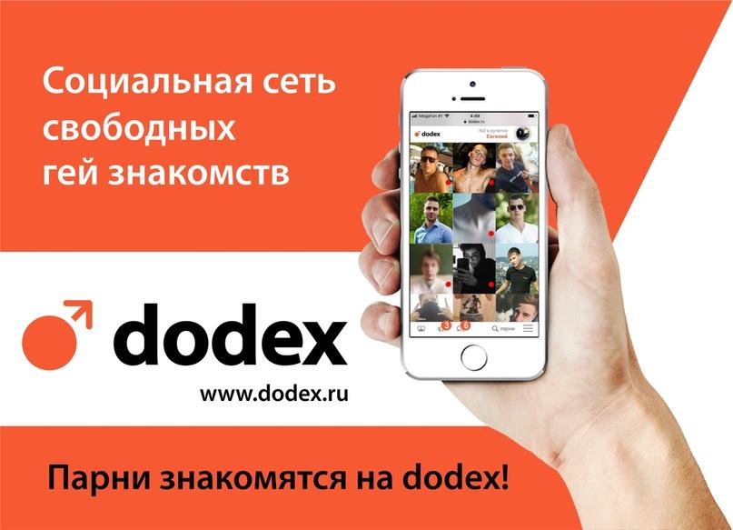 dodex.ru — уникальный сайт гей знакомств в России