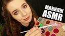 АСМР Макияж подруге. Ролевая игра. Тихий голос. Сделаю тебе макияж. ASMR Doing your makeup.