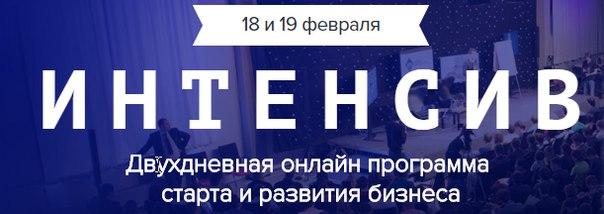 ⚜Уже завтра в Белгороде стартует главный двухдневный курс БМ - ИНТЕНСИ