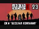 ЕЖЪ и ВЕСЁЛАЯ КОМПАНИЯ | 23 | RDR2