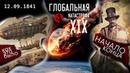КАК ЭТО БЫЛО 12 сентября 1841 НАЧАЛО КОНЦА Глобальная катастрофа ХIХ века AISPIK aispik айспик