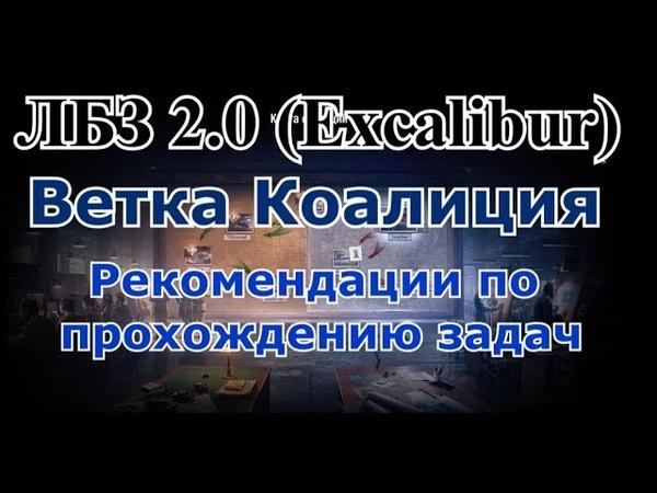 ЛБЗ 2 0 в World of Tanks рекомендации по прохождению задач в ветке Коалиция в операции Excalibur