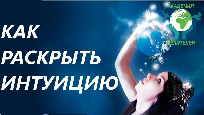 МЕДИТАЦИЯ Практика развития интуиции «Знания или чувства». Николай Пейчев.