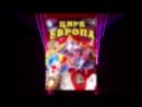 Цирк Европа в ЦДК Ертыс Концерт 5 и 6 октября! Не пропусти!