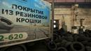 Оборудование по переработке шин в резиновую крошку, производство резиновой плитки, от А до Я!