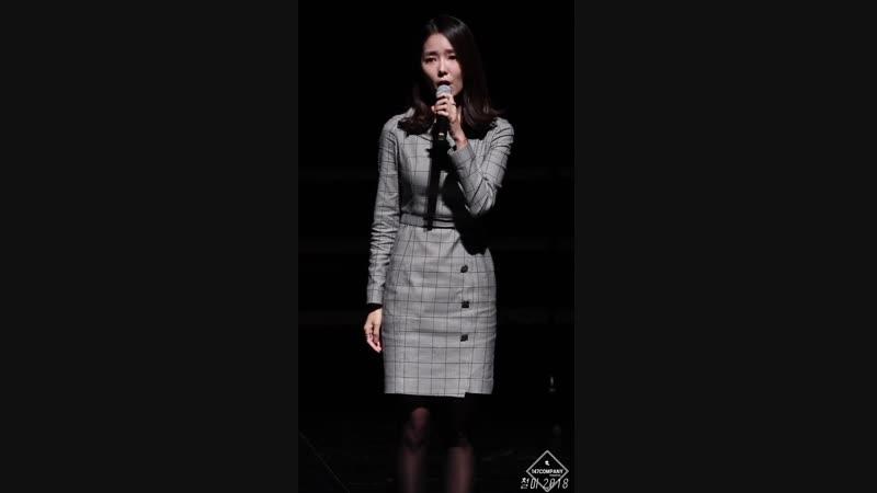 181110 이효은 (HyoEun) Once Upon A Dream (지킬앤 하이드) BY 철이 147Company - 안성맞춤아트홀 sing(직캠_⁄fancam)