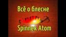 Колеблющаяся блесна Spinnex Atom Характеристики обзор и отзыв