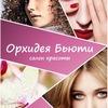 Салон Красоты - Орхидея Бьюти