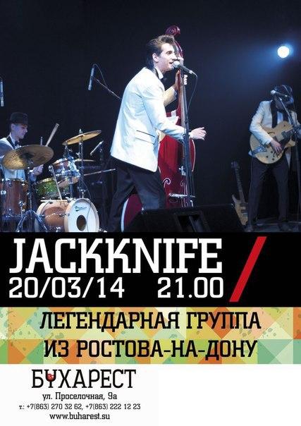 20.03 JACKKNIFE и Olga Oleynikova в клубе Бухарест. Ростов-на-Дону