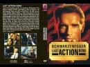 Last__Action__Hero__/стс/тв3