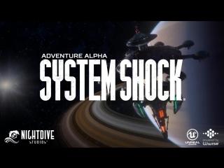 System shock_ adventure alpha 1st look - nightdive studios
