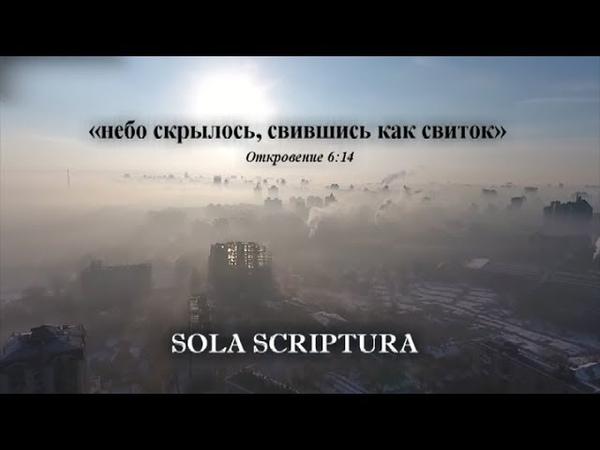 Sola Scriptura 11. Миллениум