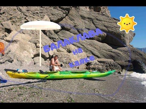 На каяке к самым красивым пляжам Балаклавы