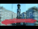 Мемориал маршалу Коневу начал разрушаться