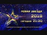 Новая Звезда. Отборочный тур. Эфир 26 декабря в 21.30