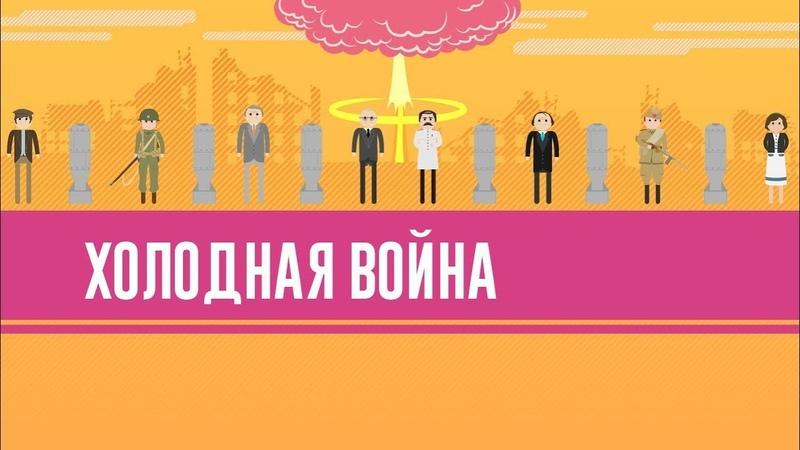 США против СССР! Холодная война - Ускоренный курс мировой истории 39