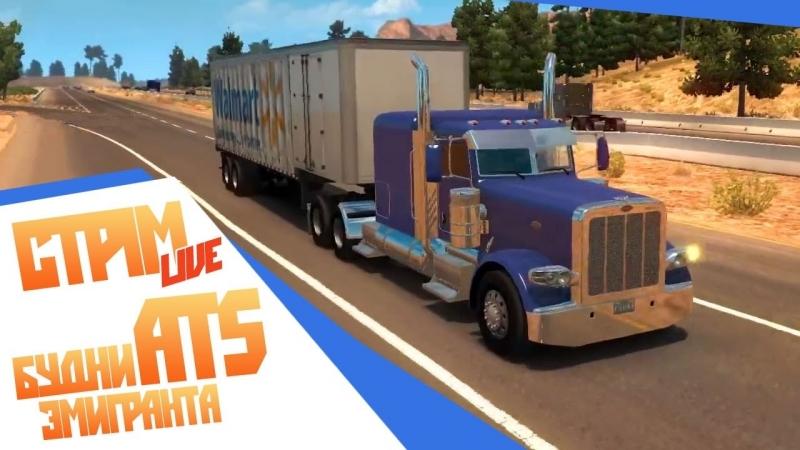 🔴СТРИМ - Amerian Truck | симулятор баранки 1