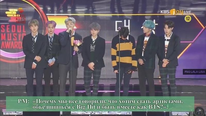 [RUS SUB][Рус.саб] BTS получили Дэсан на 28 церемонии Seoul Music Awards @ SMA 2019