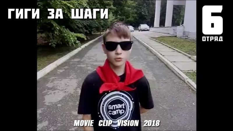 Лига Fantasy. Movie Clip Vision. 4 Смена 2018. 6 отряд. Гиги за шаги