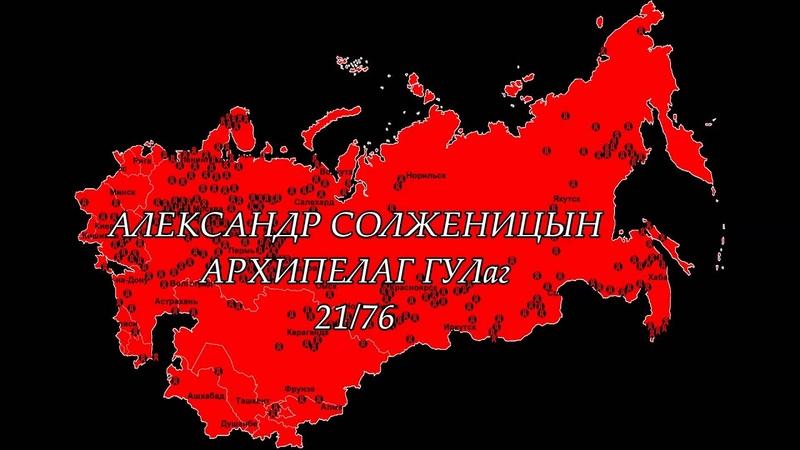 Архипелаг ГУЛаг - 21/76. Солженицын А.И. Аудиокнига.