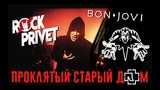 Король и Шут Bon Jovi Rammstein - Проклятыи