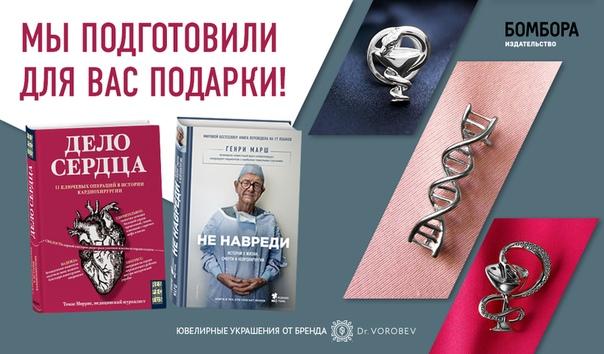 Героям в белых халатах! До 15 марта сайт Boo24 и ювелирная студия Dr. Vorobev дарят подарки! При покупке книг со страницы акции на сумму от 1000 рублей дарим серебряное украшение на выбор по