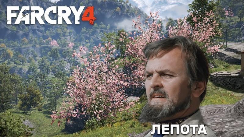 Far Cry 4 ▪ БАГИ, КРАСОТЫ И РАЗНАЯ ВЕСЕЛУХА