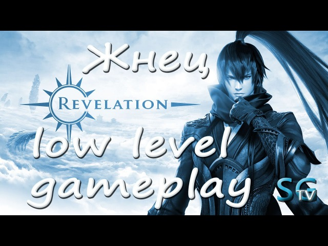 Revelation Online Жнец Low Level gameplay