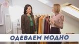 ОДЕВАЕМ МОДНО / Тренды осени 2018: лучшие идеи комплектации, макияж