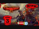 Divinity Original Sin 2 Божество Первородный грех 2 3 серия челендж