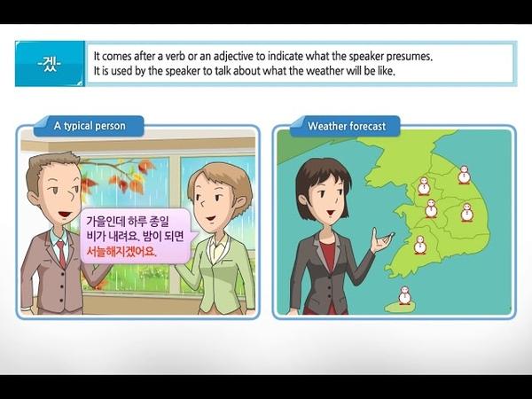 -겠- ② - 세종한국어 5권 2과 날씨와 계절