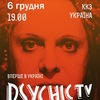Psychic TV в Украине