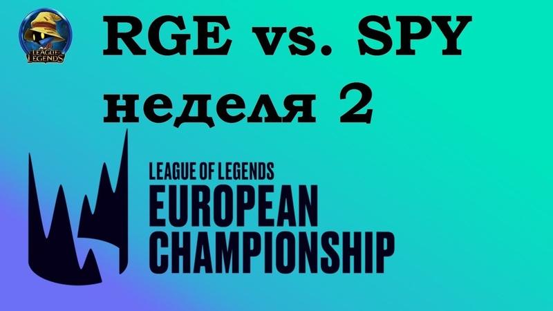 RGE vs. SPY Week 2 LEC 2019 Чемпионат Европы LCS EU Rogue против Splyce