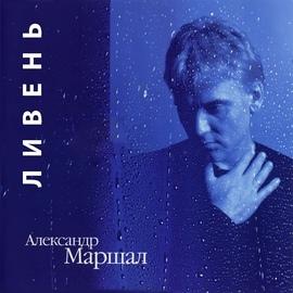 Маршал Александр альбом Ливень
