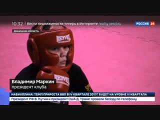 Новости на «Россия 24» • В Макеевке проходит финал республиканских студенческих спортивных игр по боксу
