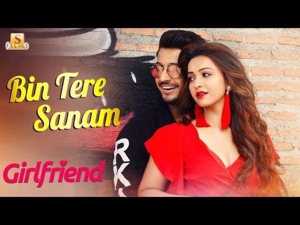 Bin Tere Sanam | Girlfriend | Bonny | Koushani | Jubin Nautiyal | Jeet Gannguli