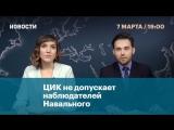 [Навальный LIVE] ЦИК не допускает наблюдателей Навального
