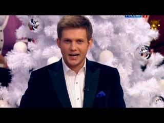 Прямой эфир - «Ёлки-3» В каждый дом: Гоша Куценко и бумеранг добра (25.12.2013)