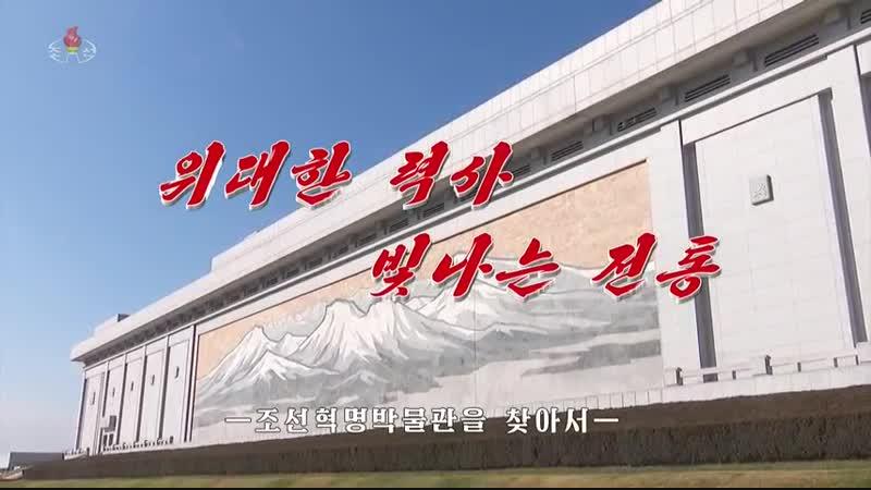 위대한 력사 빛나는 전통 -조선혁명박물관을 찾아서- 무장에는 무장으로
