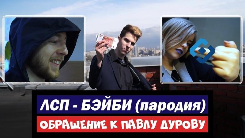 ЛСП / FACE - БЭЙБИ (пародия) - ОБРАЩЕНИЕ К ДУРОВУ - YAVOR